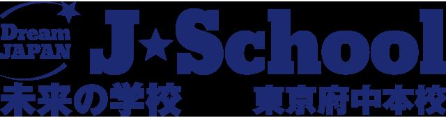 J☆School東京府中本校